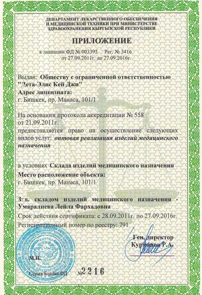 Άδεια κυκλοφορίας των ιατρικών θεραπευτικών συσκευών της Deta-Elis από το Υπουργείο Υγείας του Κυργιστάν - Δεύτερο φύλλο