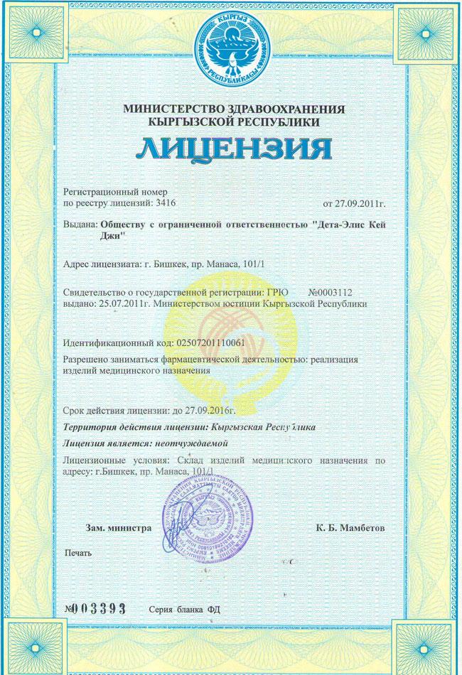Άδεια κυκλοφορίας των ιατρικών θεραπευτικών συσκευών της Deta-Elis από το Υπουργείο Υγείας του Κυργιστάν - Πρώτο φύλλο