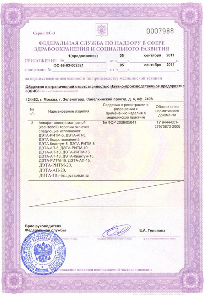 Άδεια κυκλοφορίας των προϊόντων της Deta-Elis από τη Ρωσική Ομοσπονδιακή Υπηρεσία προστασίας του καταναλωτή σε θέματα υγείας4