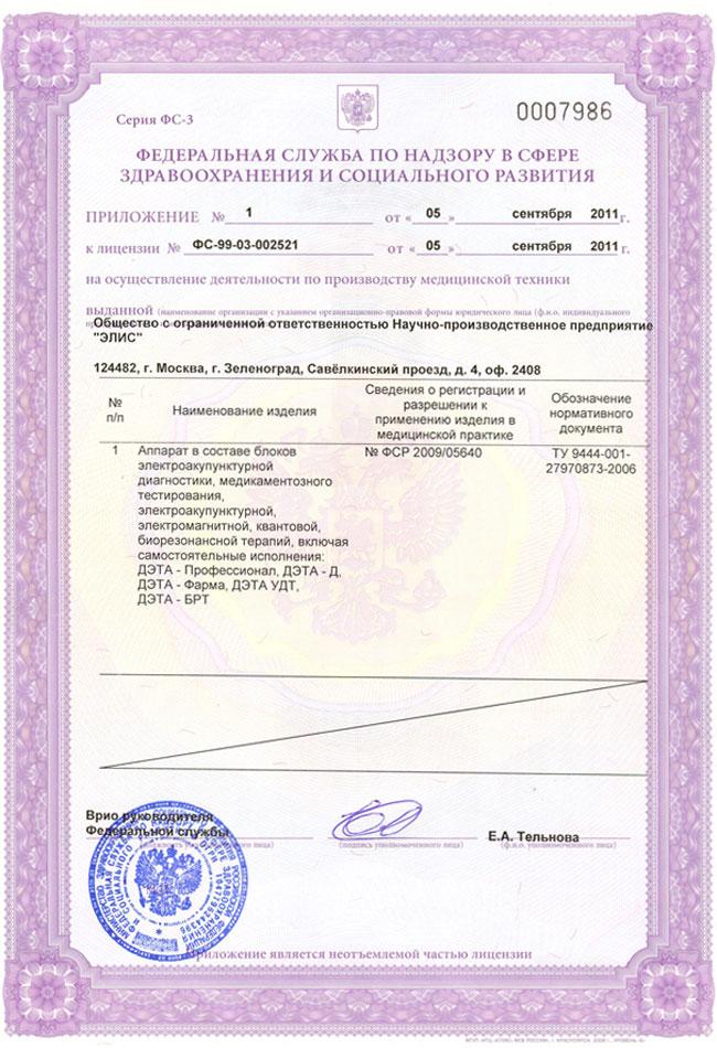 Άδεια κυκλοφορίας των προϊόντων της Deta-Elis από τη Ρωσική Ομοσπονδιακή Υπηρεσία προστασίας του καταναλωτή σε θέματα υγείας2