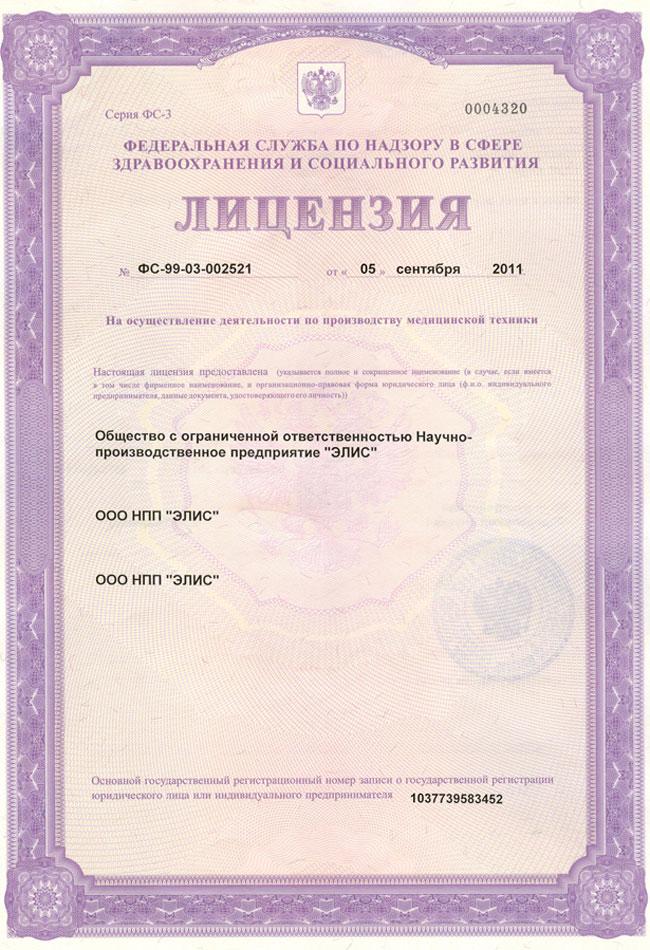 Άδεια κυκλοφορίας των προϊόντων της Deta-Elis από τη Ρωσική Ομοσπονδιακή Υπηρεσία προστασίας του καταναλωτή σε θέματα υγείας1