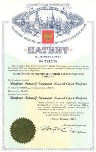 Δίπλωμα ευρεσετεχνίας απονεμηθέν στους Αλεξάντερ Μακάροβιτς και Σεργκέι Κονοπλόβ από την Ρωσική Υπηρεσία Διπλωμάτων Ευρεσιτεχνίας και Εμπορικών Σημάτων την 10071999