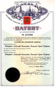 Δίπλωμα ευρεσετεχνίας απονεμηθέν στους Αλεξάντερ Μακάροβιτς και Σεργκέι Κονοπλόβ από την Ρωσική Υπηρεσία Διπλωμάτων Ευρεσιτεχνίας και Εμπορικών Σημάτων την 27061999