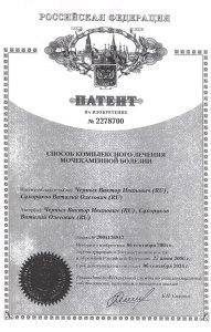 Δίπλωμα ευρεσετεχνίας απονεμηθέν στους Βίκτωρ Τσερνίχ και Βιτάλι Σουχορούκοβ από την Ρωσική Υπηρεσία Διπλωμάτων Ευρεσιτεχνίας και Εμπορικών Σημάτων την 27062006