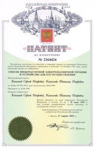 Δίπλωμα ευρεσετεχνίας απονεμηθέν στους Τατιάνα Κονοπλόβα και Σεργκέι Κονοπλόβ από την Ρωσική Υπηρεσία Διπλωμάτων Ευρεσιτεχνίας και Εμπορικών Σημάτων την 27032001