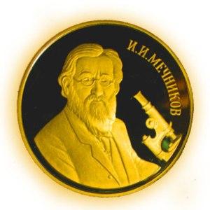 Μετάλλιο που έλαβε το όνομα του βιολόγου Ι.Ι. Μέτσνικοφ και απονεμήθηκε στην Deta-Elis για
