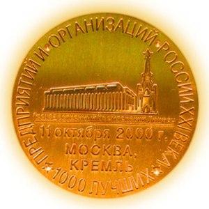 Μετάλλιο που απονεμήθηκε στην Deta-Elis για την παραγωγή ενός από τα 1000 καλύτερα προϊόντα της Ρωσίας