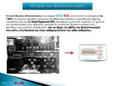 deta-elis-39-638