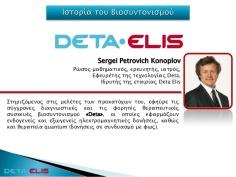 deta-elis-41-638