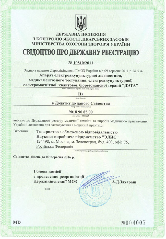 ukr2-1